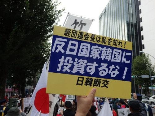 日韓国交断絶国民大行進in帝都(平成26年10月26日)