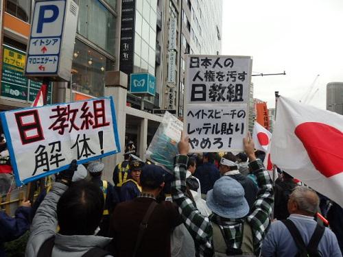在日教員が急増!反日教育を激化!大阪府は8年前に100人突破!子供に嘘を教えるな!デモin銀座20141108