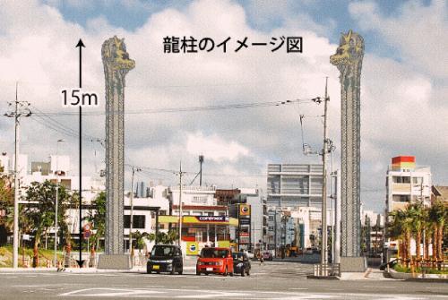 翁長雄志が計画した那覇の玄関口を支那っぽくする高さ15メートルの「龍柱」2本(予算2億5400万円)