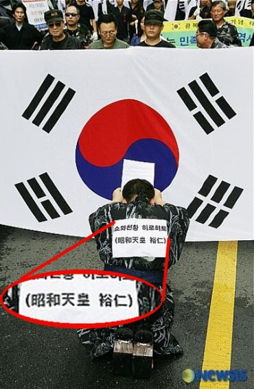 反日デモにおける天皇陛下侮辱パフォーマンス