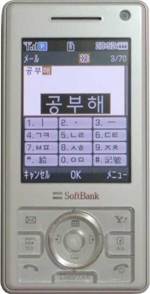 ハングルの絵文字が付いてる携帯