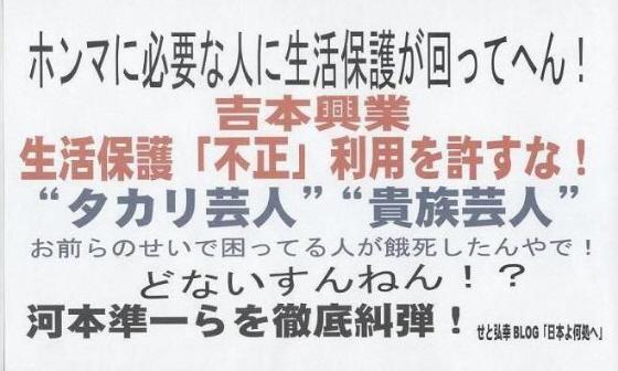 ★吉本興業抗議街宣