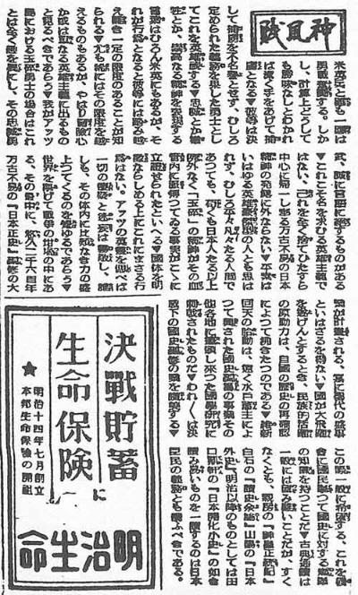 全滅したアッツ島戦当時の天声人語-神風賦。 「いやしくも日本人たる以上 、例外なく、玉砕精神がその血管内に脈打っている事実がここに立証せられた」と日本人が死を選ぶのが当然という主張をした。こうした報道姿