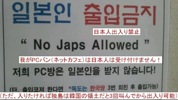 韓国】「日本人出入り禁止」のネットカフェ、「ただし、『独島(竹島)は韓国領』と3回叫べば可能」…韓国ネットで議論を呼ぶ