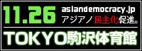 2011.11.26アジアの民主化を促進する東京大集会