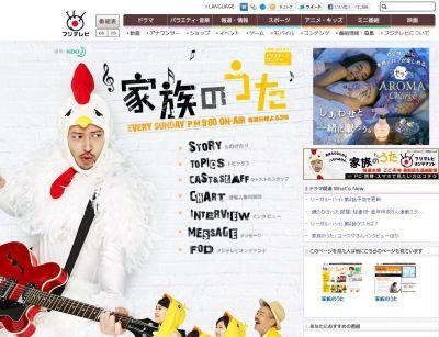 """視聴率3.4%ショック! オダジョー主演の""""日9ドラマ""""『家族のうた』が5月で終わる!?"""