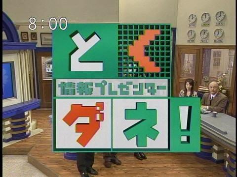 菊川怜起用で視聴率降下 小倉智昭氏に「とくダネ!」降板の噂