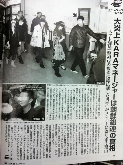 大炎上「KARAマネージャーは朝鮮総連」の真相 ネット騒然「警視庁の捜査に猛抗議した男性」がメンバーに寄り添う理由「フラッシュ」(光文社) 2012年2月28日号