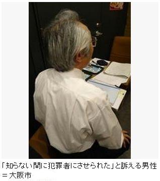 「知らない間に犯罪者にさせられた」と訴える男性=大阪市