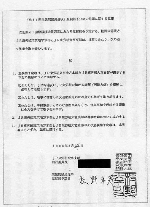民主党 枝野幸男幹事長とJR東労組 大宮支部 執行委員長との選挙協力の覚書