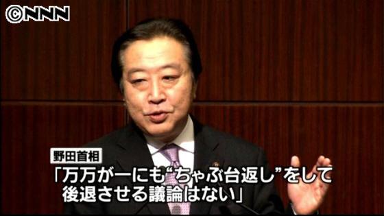野田、消費税増税法案「命をかけてこの国会中に成立させる」3月24日の講演で