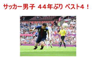 日本3発で44年ぶりベスト4進出