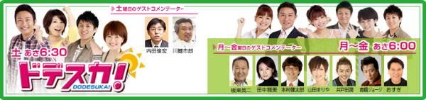 名古屋テレビ「ドデスカ!」