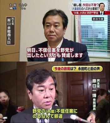 原口一博、6月2日に行われた菅直人政権に対する内閣不信任決議案に賛成することを表明しておきながら結局は反対票を投じた上に、 「野党の(内閣)不信任案に乗るなんて邪道」と言い放った