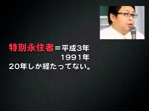 日本人が知るべき恐ろしい在日特権の種類