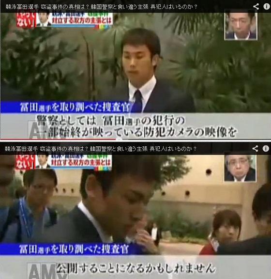 冨田選手を取り調べた捜査官「警察としては、冨田選手の犯行の一部始終が映っている防犯カメラの映像を公開することになるかもしれません。」
