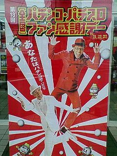 「生活保護でパチンコやって何が悪い!」 テリー伊藤、大阪維新のクーポン券支給化案に「北朝鮮と同じ」と猛反発