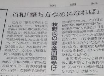 安倍総理「今日の朝日新聞ですかね、撃ち方やめと私が言ったと、そういう報道がありました。これは捏造です」