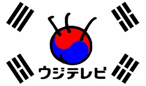 フジテレビ\朝鮮蛆テレビ