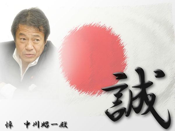 中川昭一10月3日