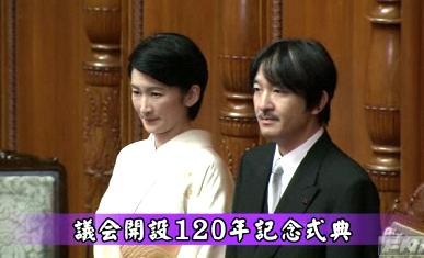 2010年11月29日、「議会開設120年記念式典」で、来賓の秋篠宮ご夫妻が、天皇、皇后両陛下のご入場まで起立された。