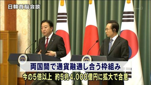 日本国民には増税、韓国には贈呈 5.4兆円を復興支援に使わず韓国支援に使う