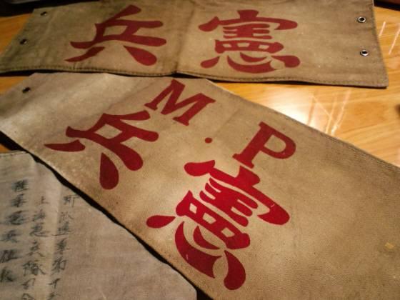 日本の憲兵の腕章