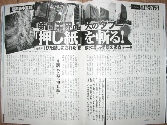 週刊新潮による押し紙批判