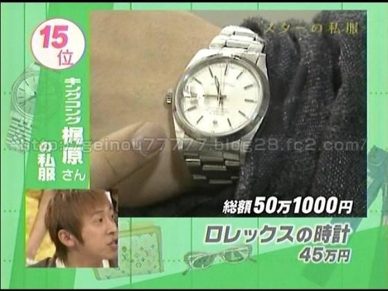 「キングコング」の梶原雄太は、50万円もする私服を着られるほどの高収入