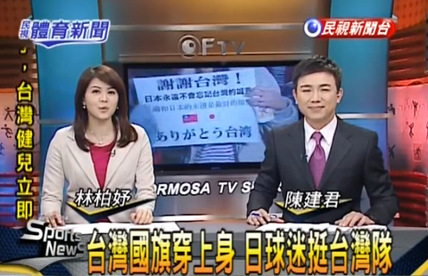 0308 FTV news1 311台灣援助 日本球迷拿海報感謝