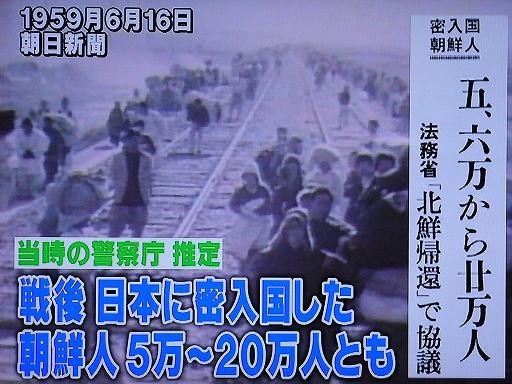 朝鮮人は戦後も大量に日本に密入国 2010年3月1日放送テレビ朝日「たけしのTVタックル」