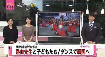 10月30日、日本テレビnews every『関西京都今村組 熱血先生と子どもたち!ダンスで日韓友好』「国をこえ、もっとわかり合えることを信じて…」