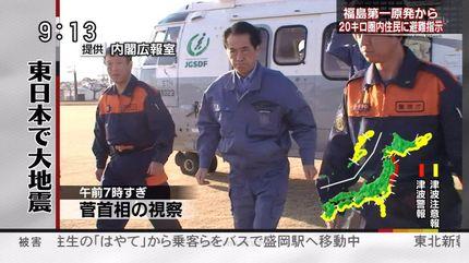 福島第1原発 日本がもっとも危なかった87時間