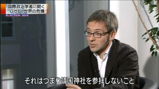 2012.11.6NHK「ニュースウォッチ9」イアン・ブレマー「日本は支那を挑発するな。靖国神社参拝するな。尖閣諸島で軍事力使うな。TPPに参加しろ」