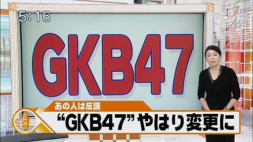 自殺対策「あなたもGKB47宣言!」撤回=ポスター廃棄、300万円無駄に・蓮舫と秋元康が画策!AKB48起用も・岡田克也、電通ごり押し?