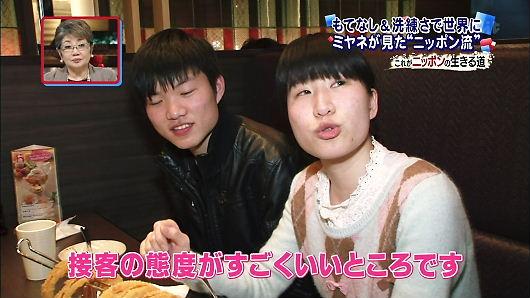2012.4.1フジテレビ「Mr.サンデー」日本の生きる道