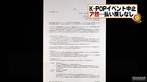 FNNニュース K-POPイベント中止で払い戻しなし 主催会社は自己破産へ