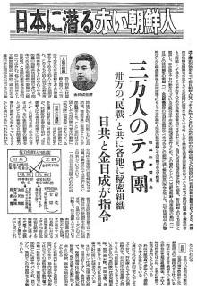 在日教員が急増!反日教育を激化!大阪府は8年前に100人突破!子供に嘘を教えるな!デモin銀座