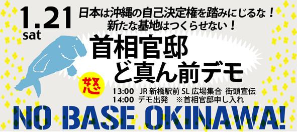日本は沖縄の自己決定権を踏みにじるな! 新たな基地はつくらせない! 1.21首相官邸ど真ん前デモ