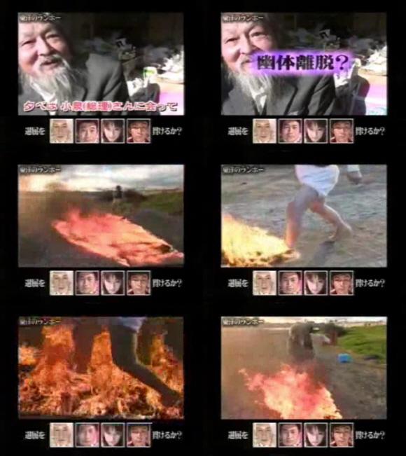 フジテレビが火渡りさせ、老人が歩行不能の大火傷