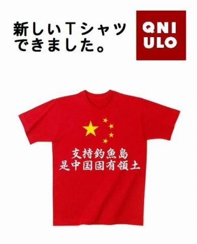 「QNI ULO クニウロ」Tシャツ(新商品)