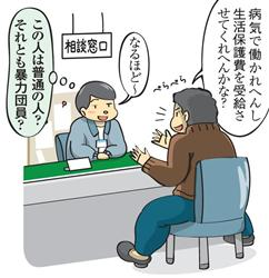 """""""すり抜け""""暴力団員、生活保護受給相次ぐ 見分け困難"""