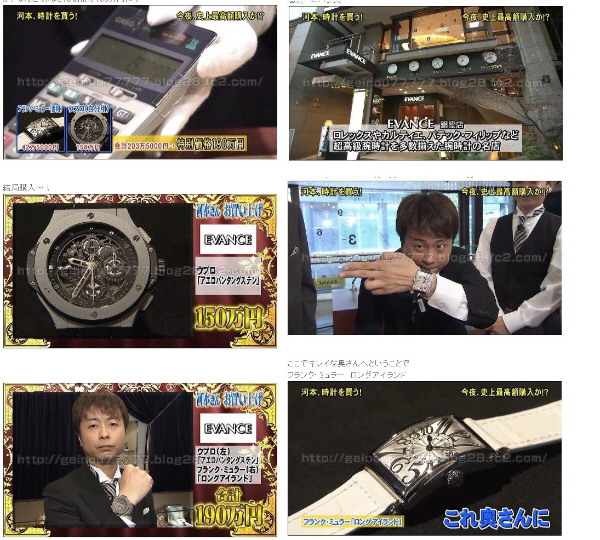河本準一はテレビで時計を190万円分購入していたこともある。