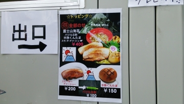 麺屋 卓朗商店 (2)