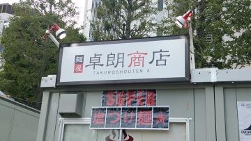 麺屋 卓朗商店