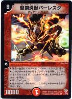 聖剣炎獣バーレスク