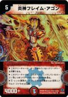 炎神アゴン