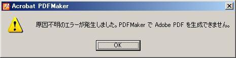 電化製品 進化中ing 回避方法 Acrobat PDFMaker エラー 「原因不明の ...