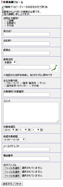 メールフォーム②