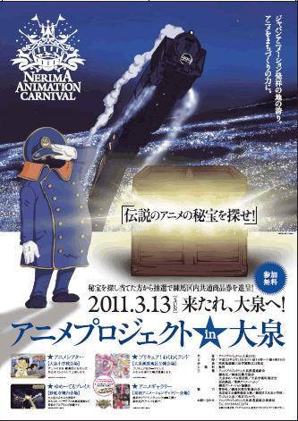 アニメプロジェクトin大泉2011